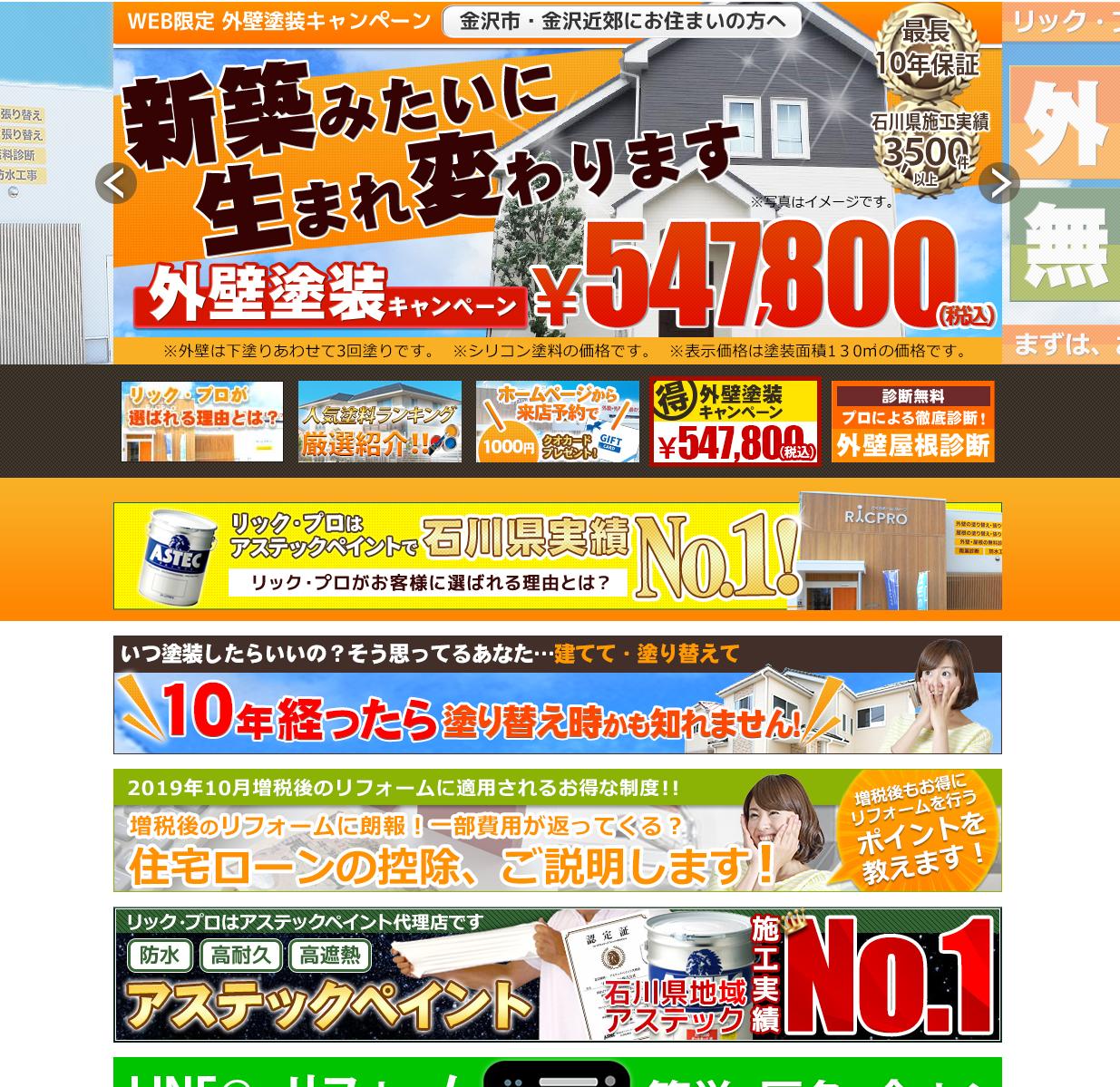 """<span class=""""title"""">リック・プロ株式会社の口コミや評判</span>"""