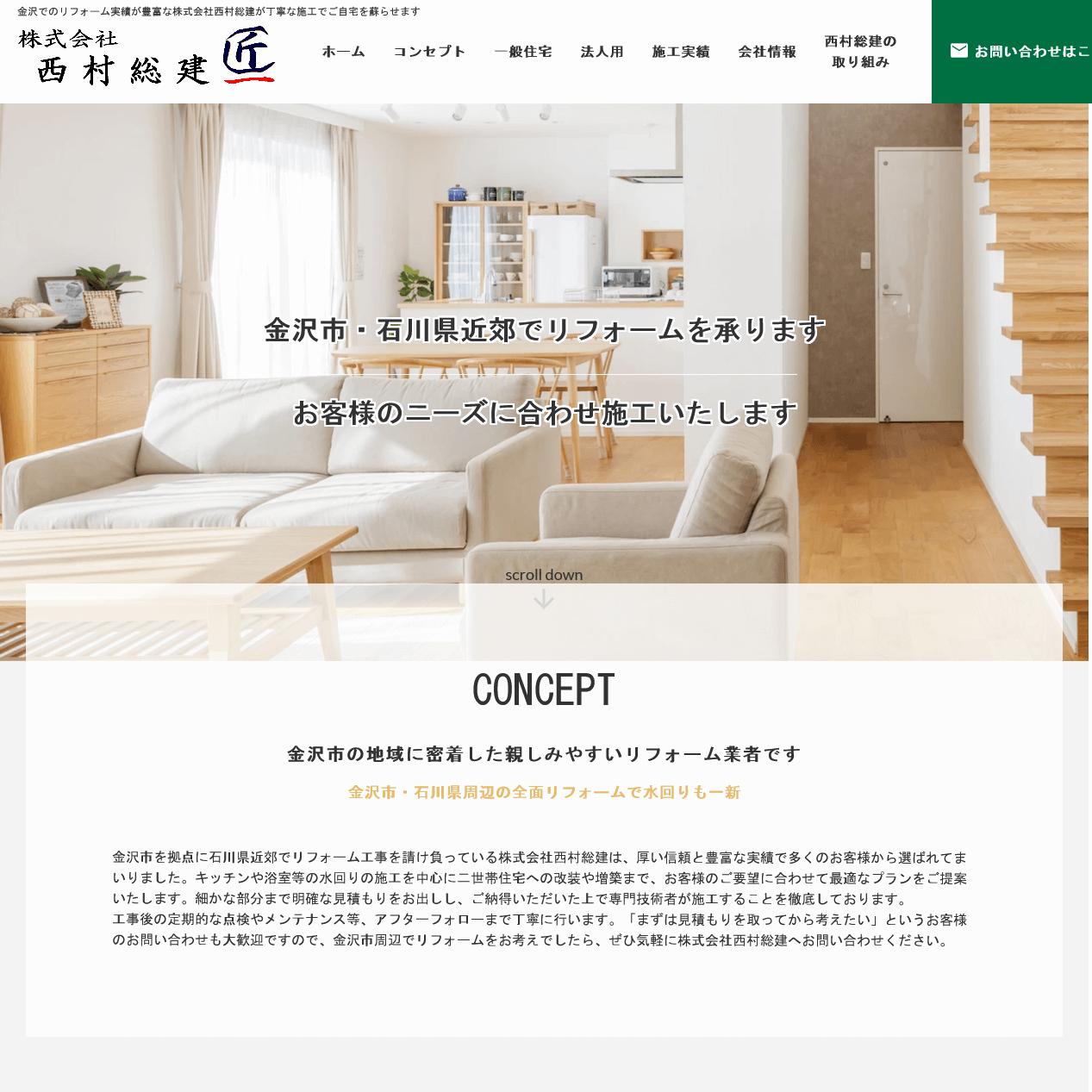 """<span class=""""title"""">株式会社西村総建の口コミや評判</span>"""
