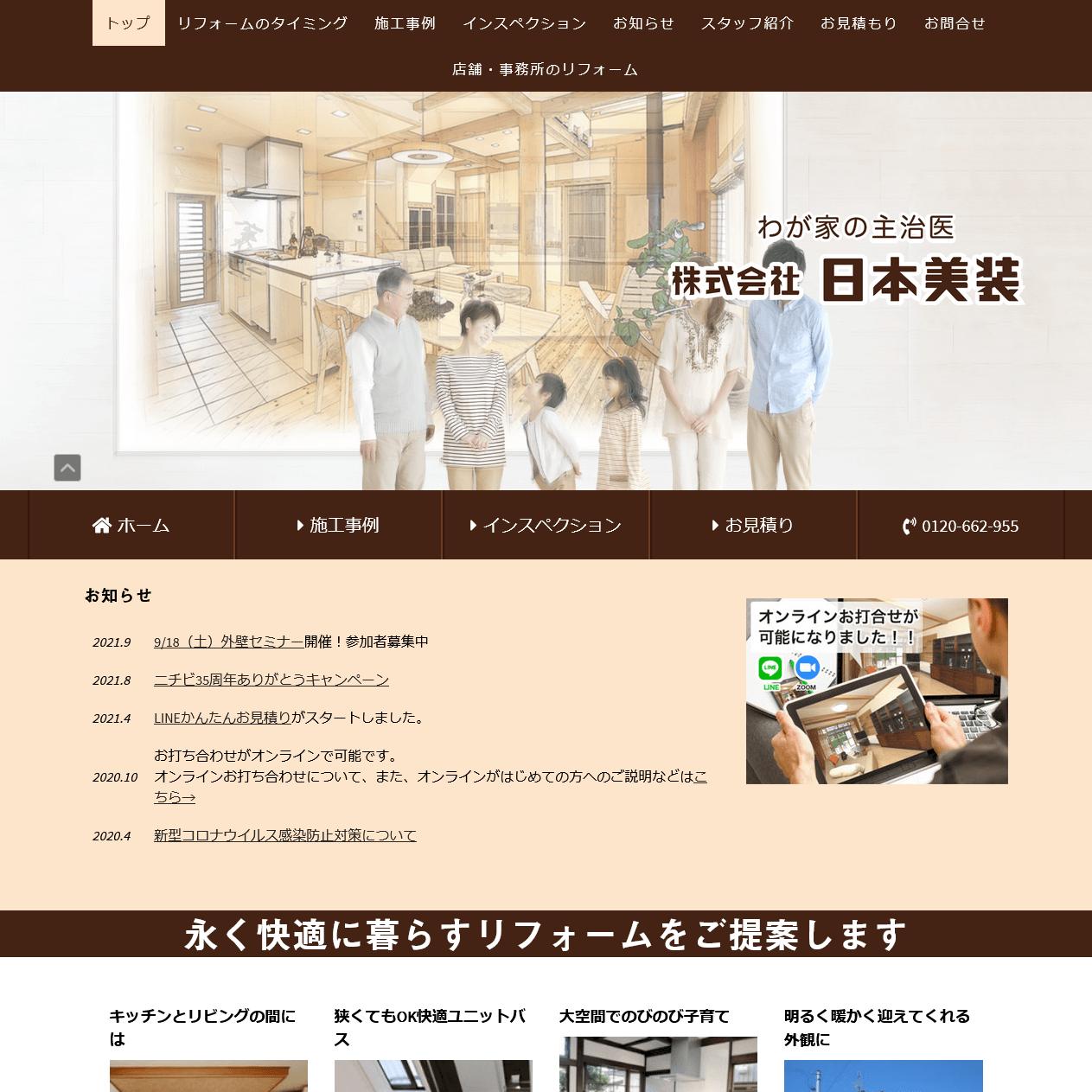 "<span class=""title"">株式会社日本美装の口コミや評判</span>"