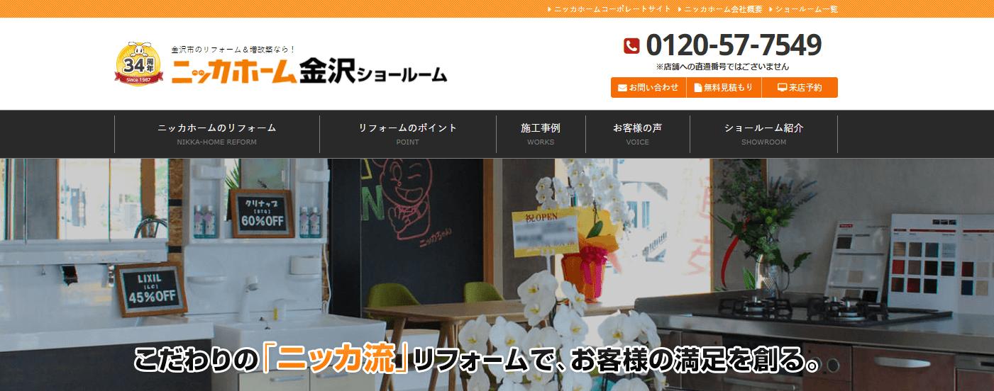 ニッカホーム金沢の画像1