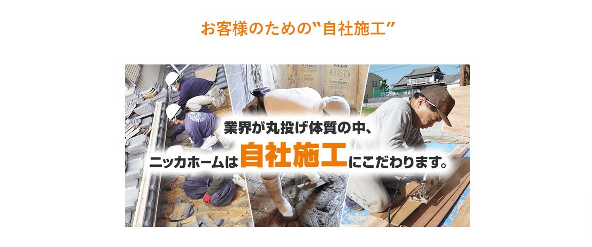ニッカホーム金沢の画像3