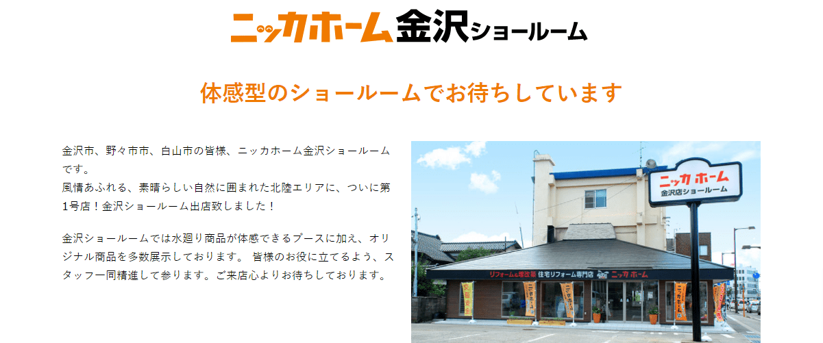 ニッカホーム金沢の画像5